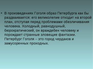 В произведениях Гоголя образ Петербурга как бы раздваивается: его великолепи