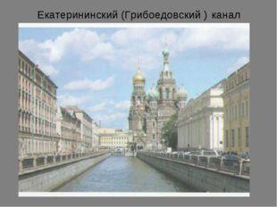 Екатерининский (Грибоедовский ) канал