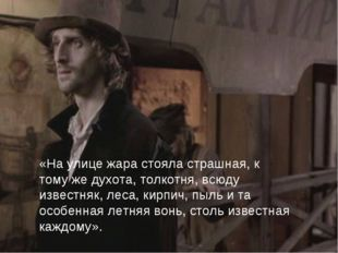 В 1865 году, когда происходит действие романа, в Петербурге (539 122 жителей)
