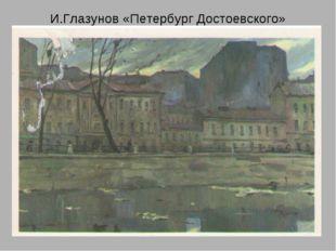 И.Глазунов «Петербург Достоевского»