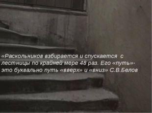 «Раскольников взбирается и спускается с лестницы по крайней мере 48 раз. Его