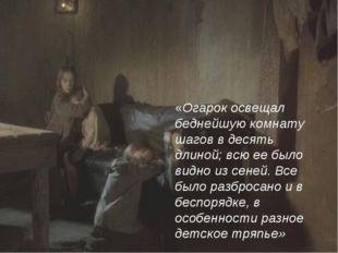 «Огарок освещал беднейшую комнату шагов в десять длиной; всю ее было видно из