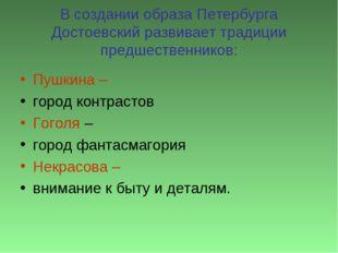 В создании образа Петербурга Достоевский развивает традиции предшественников: