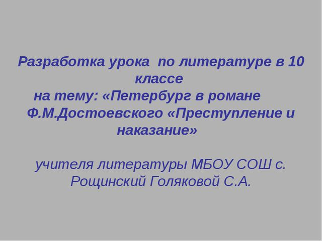 Разработка урока по литературе в 10 классе на тему: «Петербург в романе Ф.М.Д...