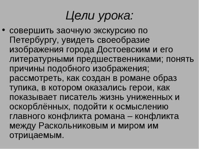 Цели урока: совершить заочную экскурсию по Петербургу, увидеть своеобразие из...