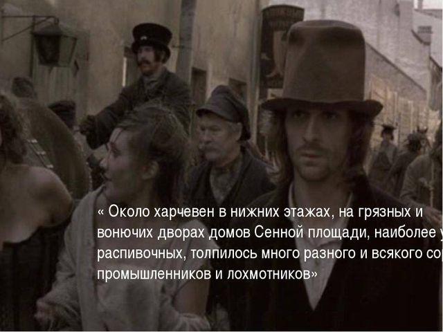 В 1865 году, когда происходит действие романа, в Петербурге (539 122 жителей)...