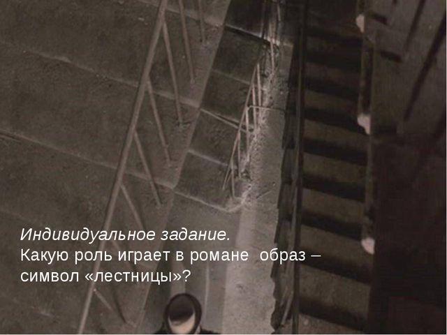 Индивидуальное задание. Какую роль играет в романе образ – символ «лестницы»?