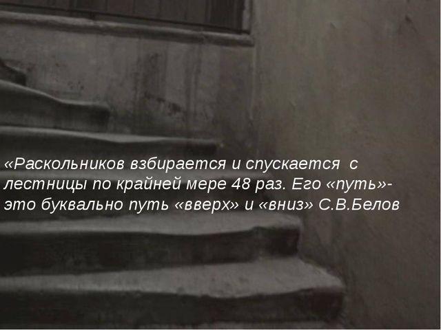 «Раскольников взбирается и спускается с лестницы по крайней мере 48 раз. Его...