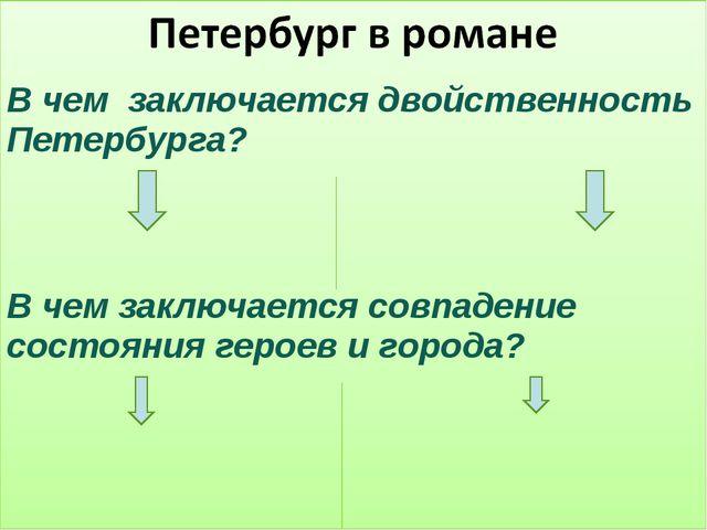 В чем заключается двойственность Петербурга? В чем заключается совпадение сос...