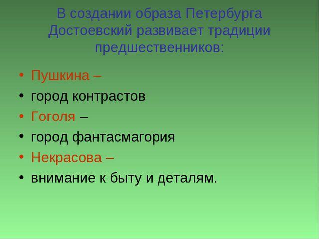 В создании образа Петербурга Достоевский развивает традиции предшественников:...