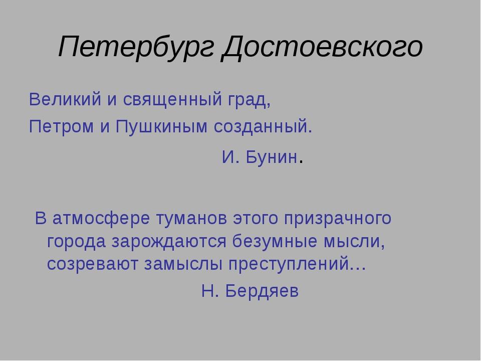 Петербург Достоевского Великий и священный град, Петром и Пушкиным созданный....