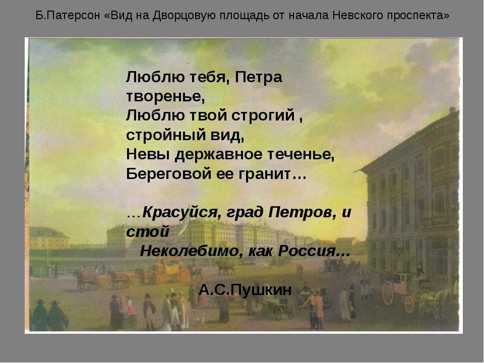 Б.Патерсон «Вид на Дворцовую площадь от начала Невского проспекта» Люблю тебя...