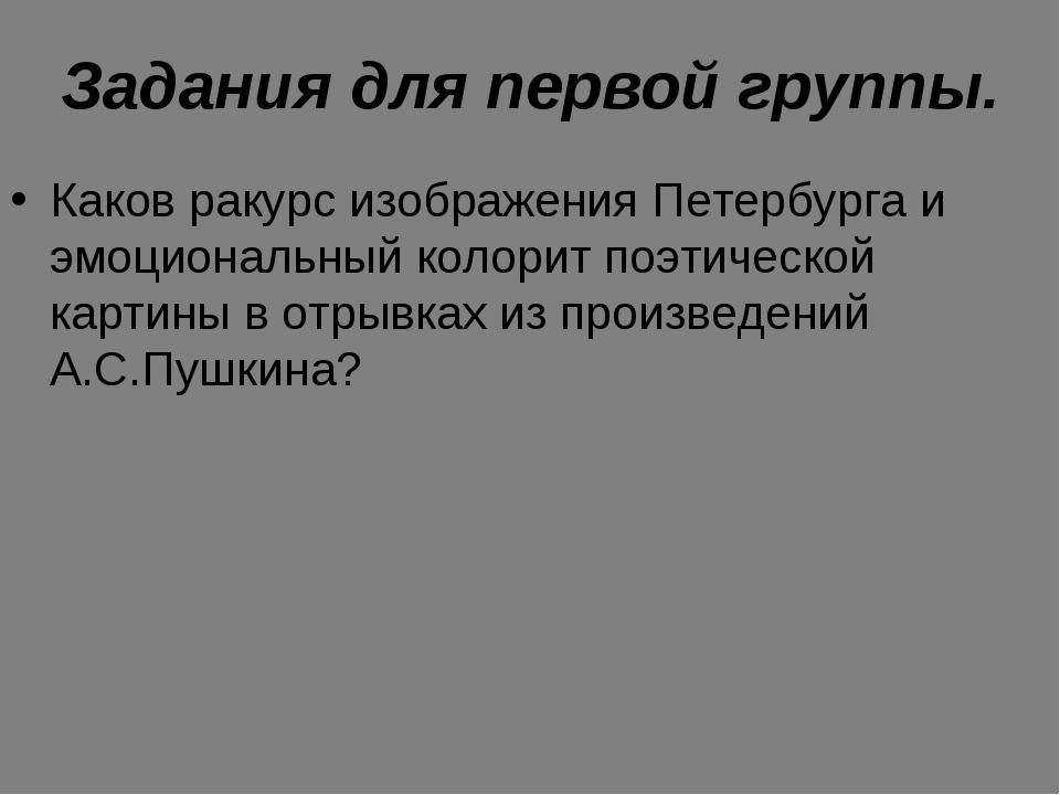 Задания для первой группы. Каков ракурс изображения Петербурга и эмоциональны...
