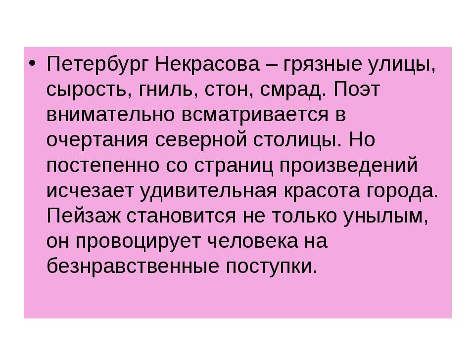 Петербург Некрасова – грязные улицы, сырость, гниль, стон, смрад. Поэт внимат...
