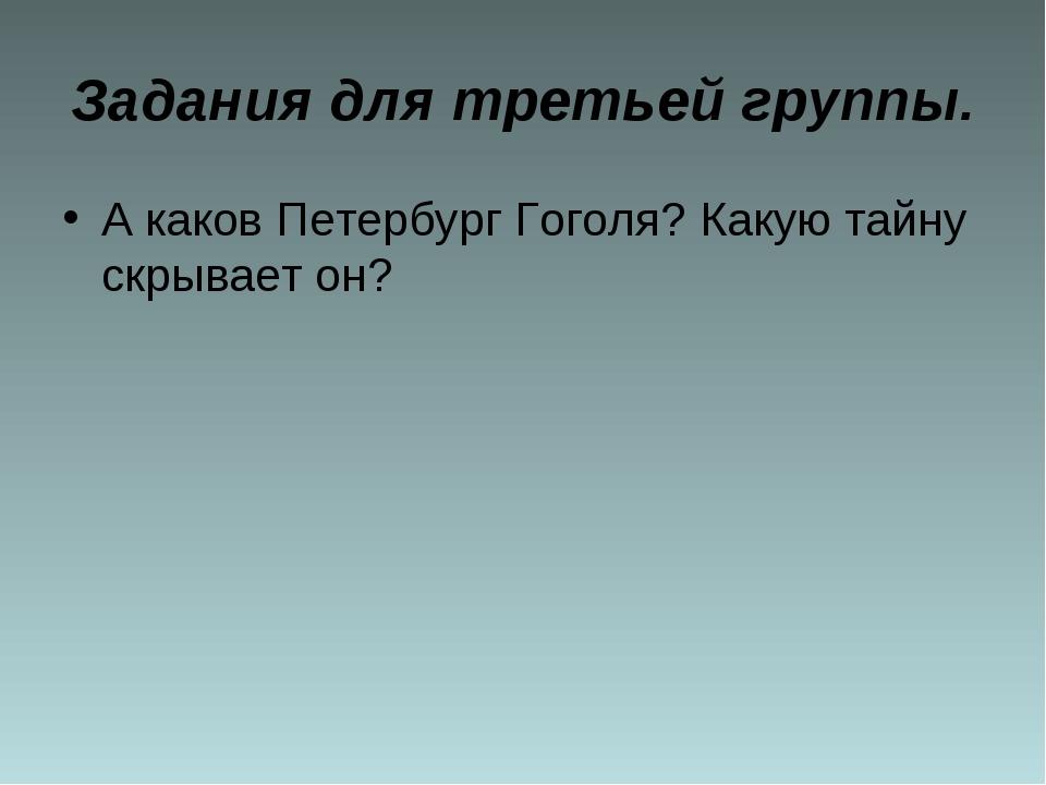 Задания для третьей группы. А каков Петербург Гоголя? Какую тайну скрывает он?