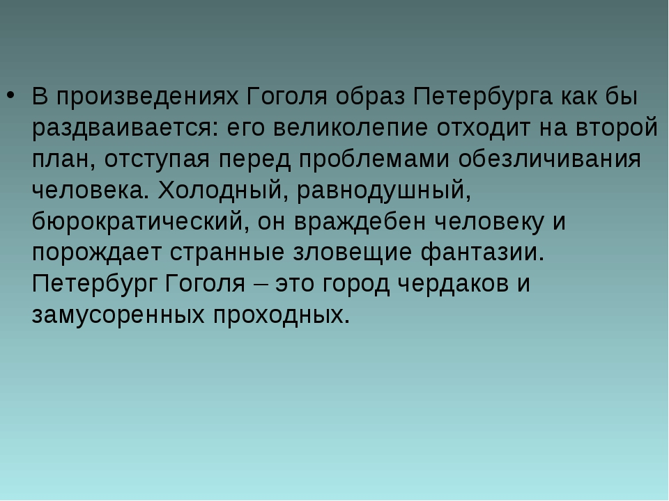 В произведениях Гоголя образ Петербурга как бы раздваивается: его великолепи...