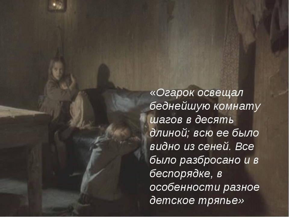 «Огарок освещал беднейшую комнату шагов в десять длиной; всю ее было видно из...