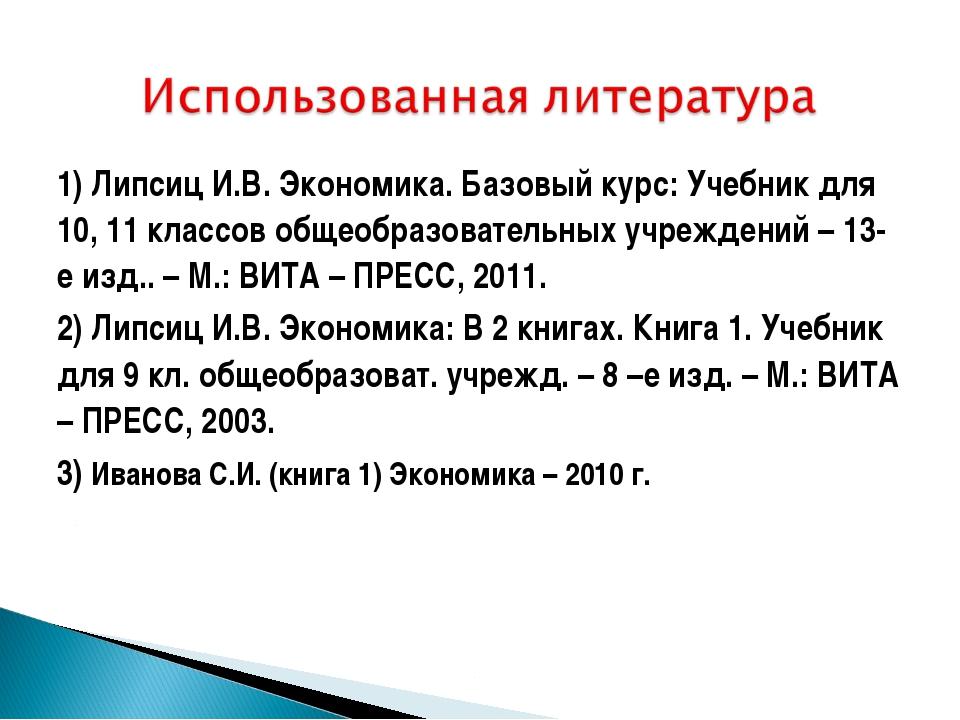 1) Липсиц И.В. Экономика. Базовый курс: Учебник для 10, 11 классов общеобразо...