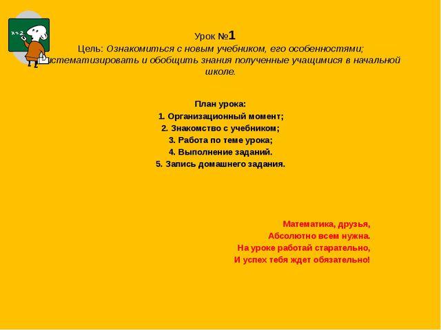 Урок №1 Цель: Ознакомиться с новым учебником, его особенностями; систематизир...