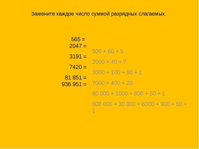 Замените каждое число суммой разрядных слагаемых. 565 = 2047 = 3191 = 7420 =...