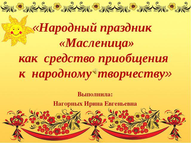«Народный праздник «Масленица» как средство приобщения к народному творчеству...