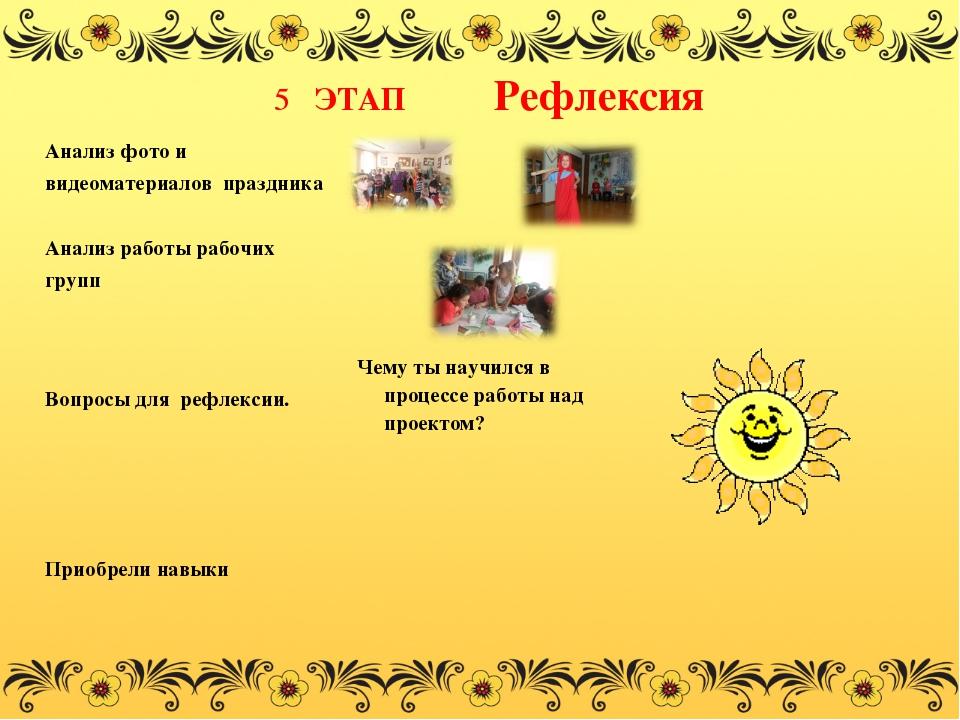 5 ЭТАП Рефлексия Анализ фото и видеоматериалов праздника Анализ работы раб...