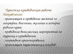 Туристско-краеведческая работа Направления: - организация и проведение занят