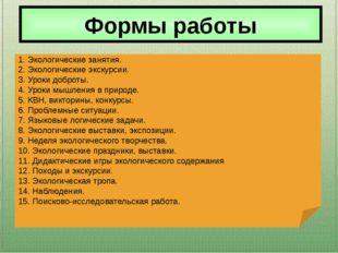 Формы работы 1. Экологические занятия. 2. Экологические экскурсии. 3. Уроки д