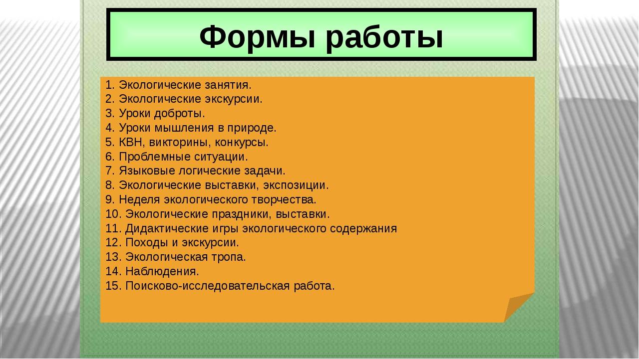 Формы работы 1. Экологические занятия. 2. Экологические экскурсии. 3. Уроки д...