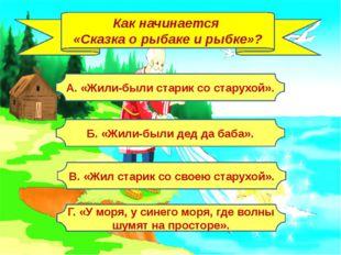 Как начинается пушкинская «Сказка о рыбаке и рыбке»? Кто заклевал до смерти ц