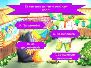Кем доводятся друг другу сказочные герои А.С. Пушкина Гвидон и Дадон? А. Отцо
