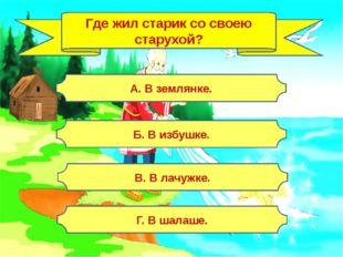 Как начинается пушкинская «Сказка о рыбаке и рыбке»? Сколько было сыновей у ц