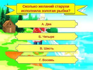 Как начинается пушкинская «Сказка о рыбаке и рыбке»? В качестве чего использо