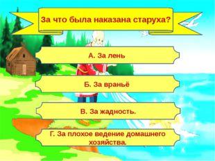 Как начинается пушкинская «Сказка о рыбаке и рыбке»? Куда было велено царю Да