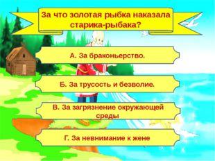 Как начинается пушкинская «Сказка о рыбаке и рыбке»? Сколько дней пировали Ша