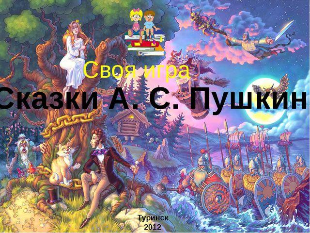 Своя игра Сказки А. С. Пушкина Туринск 2012