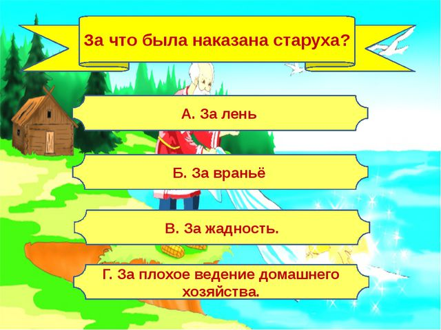 Как начинается пушкинская «Сказка о рыбаке и рыбке»? Куда было велено царю Да...