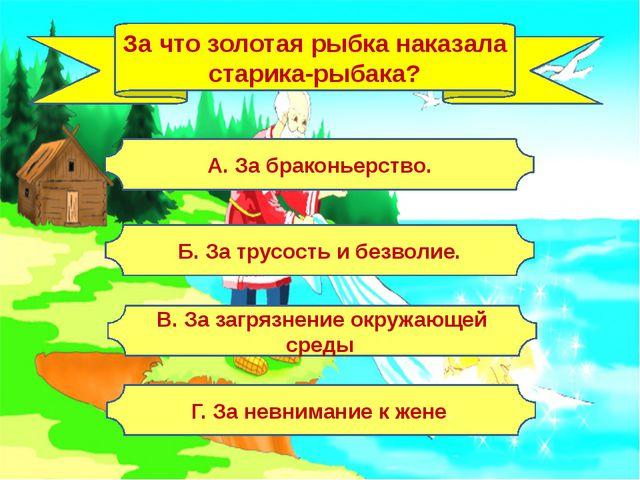 Как начинается пушкинская «Сказка о рыбаке и рыбке»? Сколько дней пировали Ша...