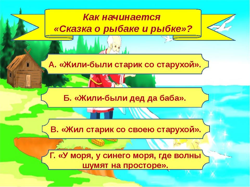 Как начинается пушкинская «Сказка о рыбаке и рыбке»? Кто заклевал до смерти ц...