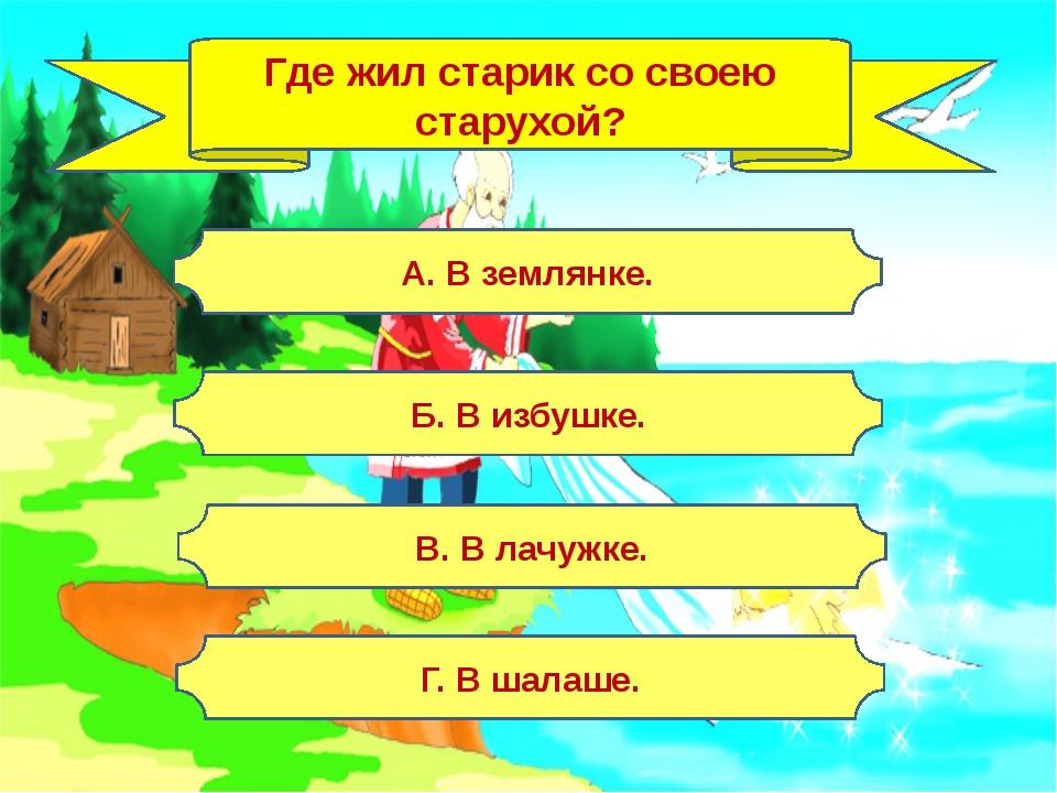 Как начинается пушкинская «Сказка о рыбаке и рыбке»? Сколько было сыновей у ц...