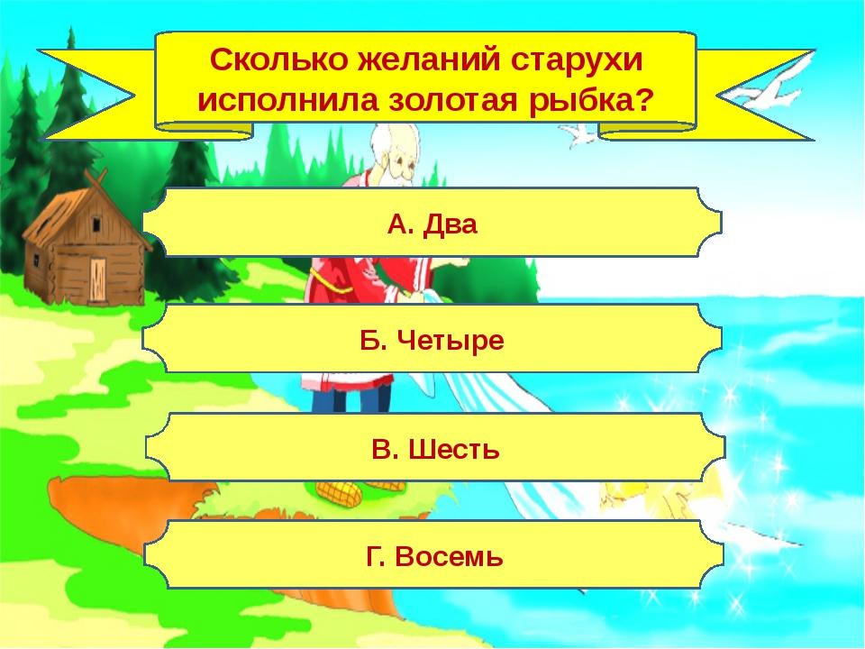 Как начинается пушкинская «Сказка о рыбаке и рыбке»? В качестве чего использо...