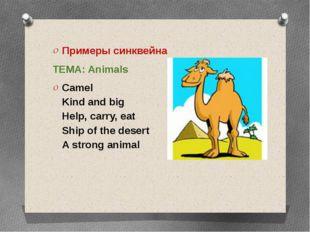 Примеры синквейна ТЕМА: Animals Camel Kind and big Help, carry, eat Ship of t