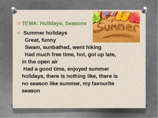 ТЕМА: Holidays, Seasons Summer holidays Great, funny Swam, sunbathed, went h