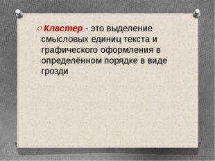 Кластер - это выделение смысловых единиц текста и графического оформления в