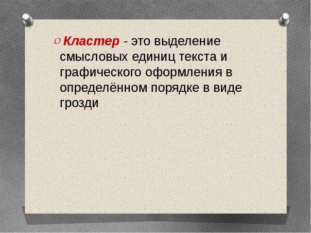 Кластер - это выделение смысловых единиц текста и графического оформления в...