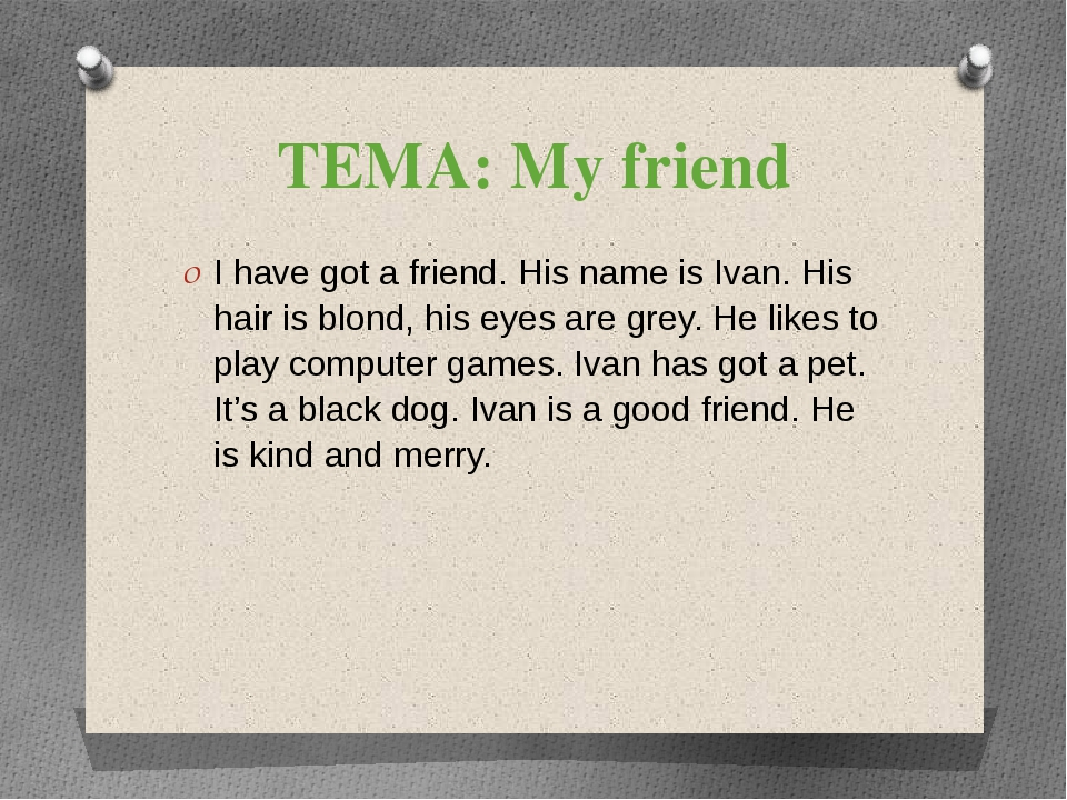 ТЕМА: My friend I have got a friend. His name is Ivan. His hair is blond, his...