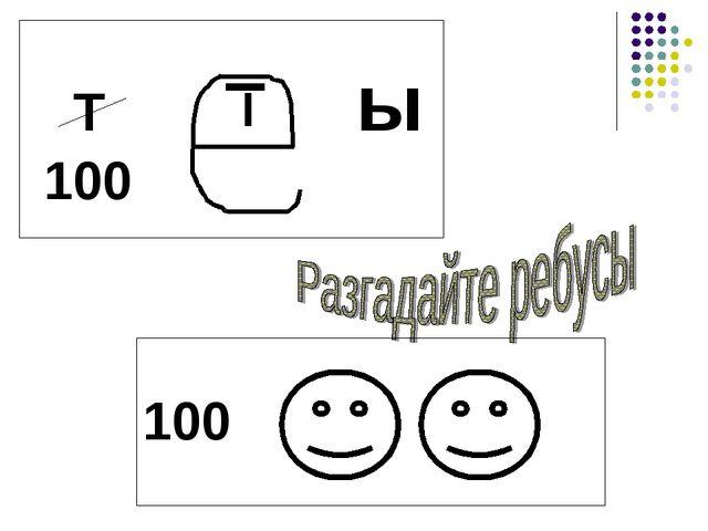 100 Т ы 100