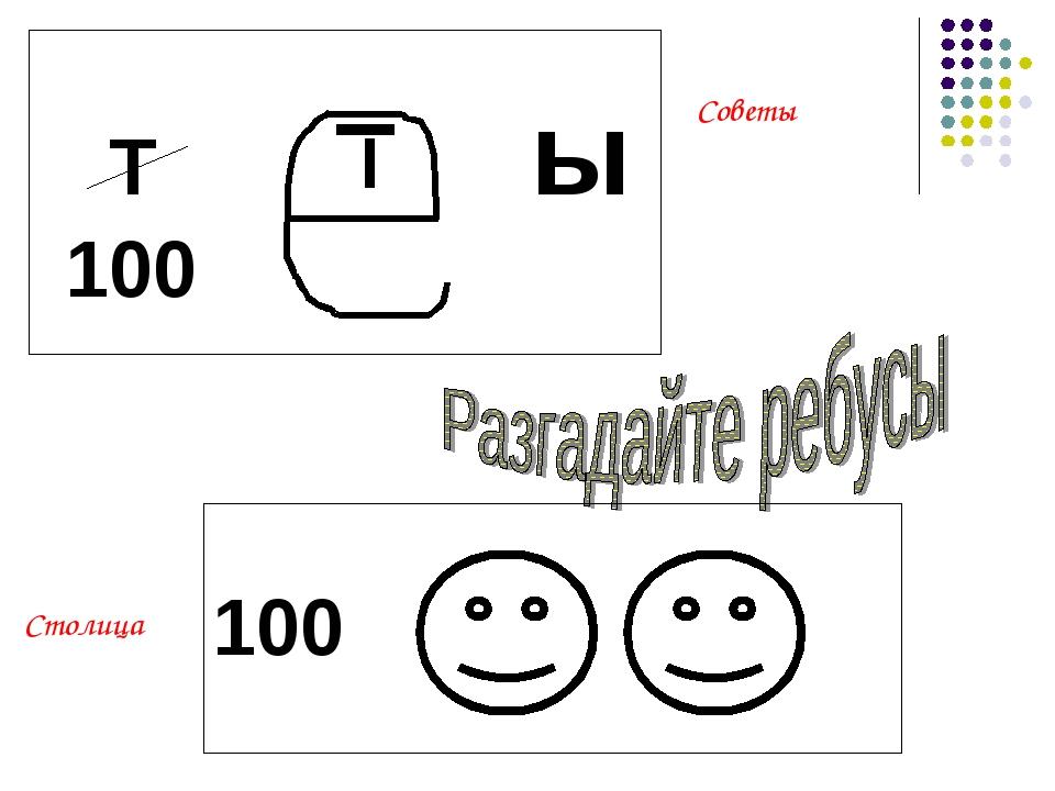 100 Советы Столица Т ы 100