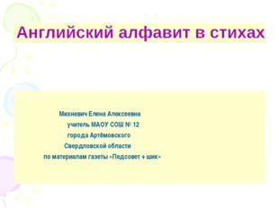 Михневич Елена Алексеевна учитель МАОУ СОШ № 12 города Артёмовского Свердлов