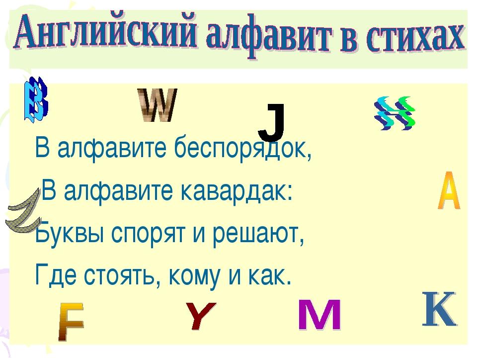 В алфавите беспорядок, В алфавите кавардак: Буквы спорят и решают, Где стоят...